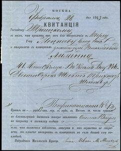 1863 Квитанция