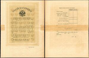 1893. Мерительное свидетельство на парусное палубное судно.