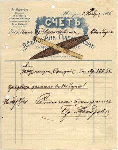 1906. Счет табачной фабрики братьев Храбровых.
