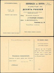 1914. Перевод по почте редакции журнала «Старые годы» на сумму 10 рублей.