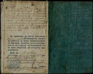 Свидетельство о выполнении воинской повинности Коротковым Е.И. в Команде служителей при Московском комендантском управлении, 11 января 1878 года. 5