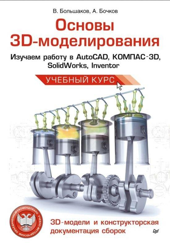 Основы 3D-моделирования. Изучаем работу в AutoCAD, КОМПАС-3D, SolidWorks, Inventor