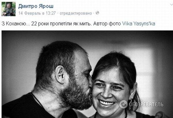 жена Яроша