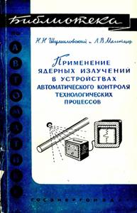 Серия: Библиотека по автоматике 0_1491a9_34da6607_orig