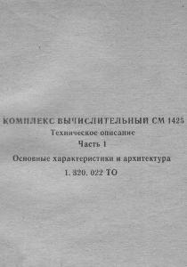 Схемы и документация на отечественные ЭВМ и ПЭВМ и комплектующие - Страница 3 0_149873_604301d4_orig