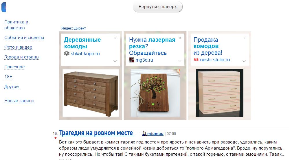 Яндекс и комод