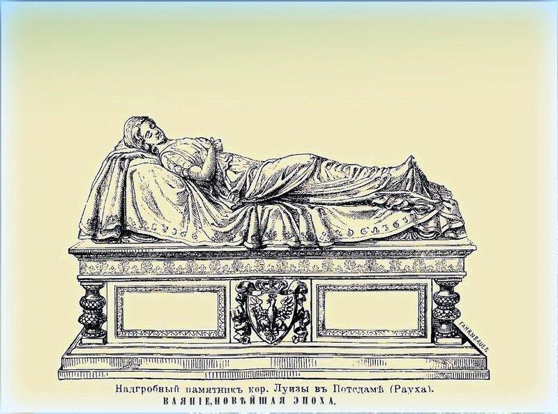 Надгробный памятник королевы Луизы в Потсдаме (Рауха). Ваяние. Новейшая эпоха (17 - 19 века) (8).jpg