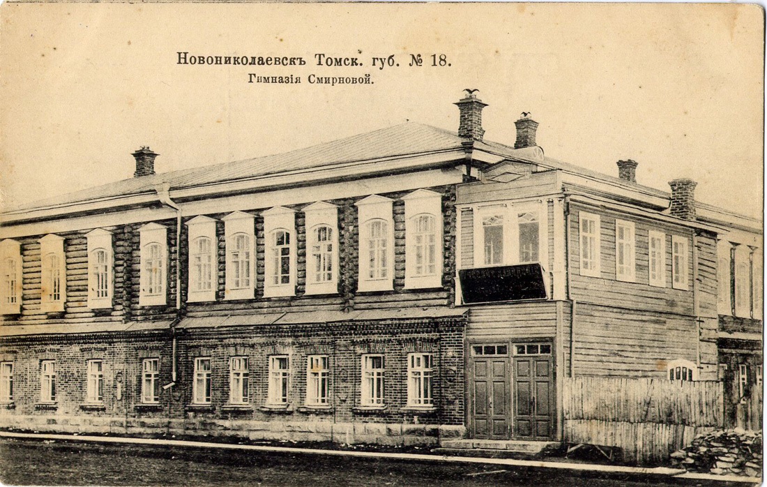 Гимназия Смирновой