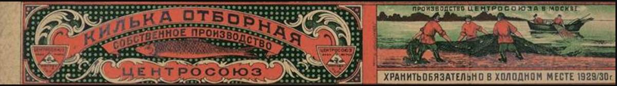 1929. Образец дизайна этикетки консервов «Килька отборная». Центросоюз СССР.
