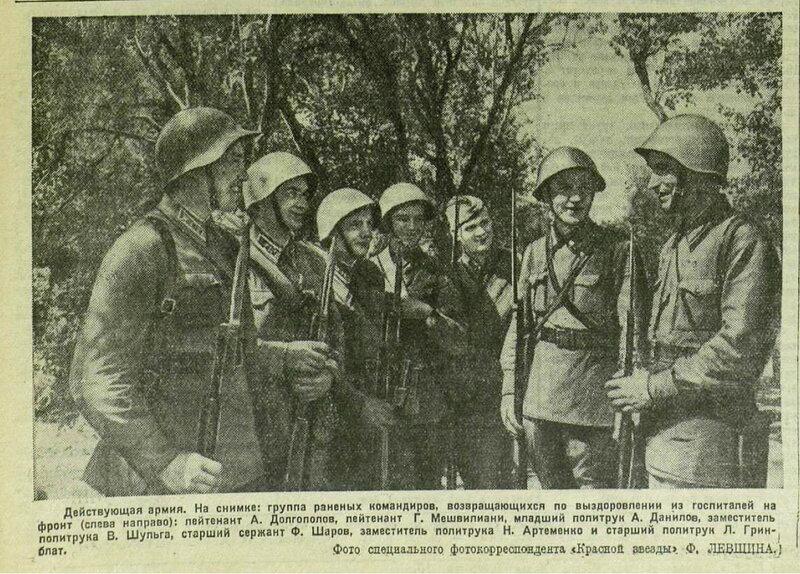 «Красная звезда», 27 августа 1941 года