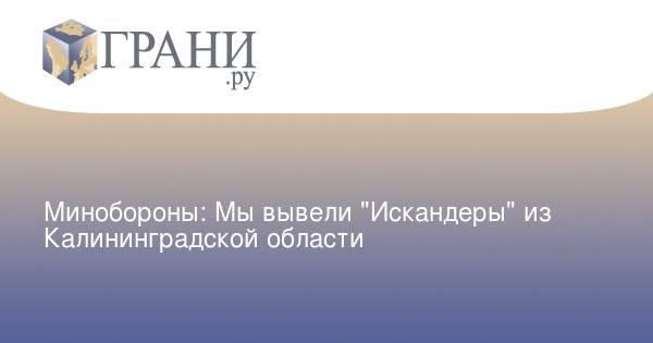 """Размещая """"Искандеры"""" в Калининградской области, Россия следует своей привычной линии поведения, - Столтенберг"""