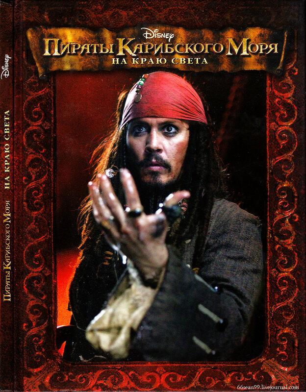 Книгу-пираты карибского моря