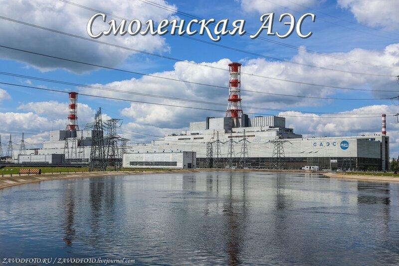 Смоленская АЭС.jpg