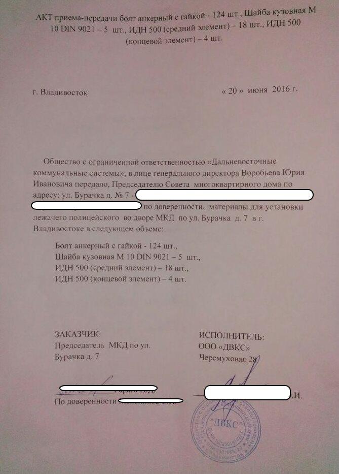 Акт приёма-передачи ИДН и материалов для установки