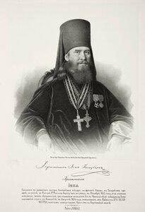Иеромонах Иона