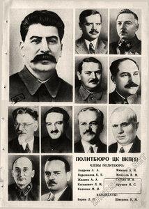 1939. Политбюро ЦК ВКПб