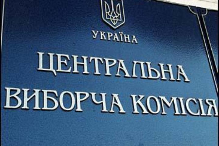 ЦИК объявила на18декабря выборы в143 объединенных территориальных общинах