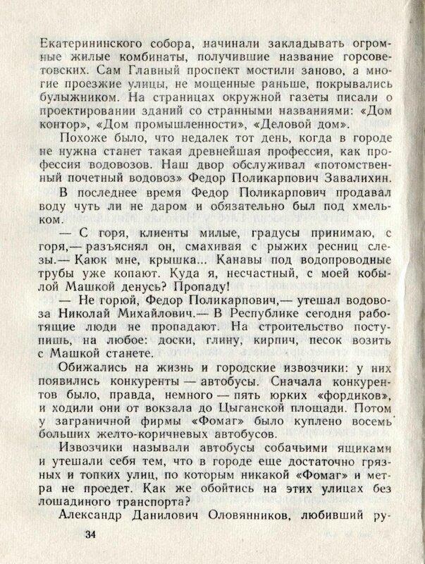Захаров_город3.jpg