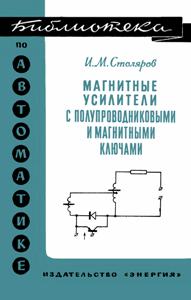 Серия: Библиотека по автоматике - Страница 6 0_14b6a6_c2ef2b62_orig