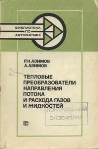 Серия: Библиотека по автоматике - Страница 28 0_158367_27462c93_orig