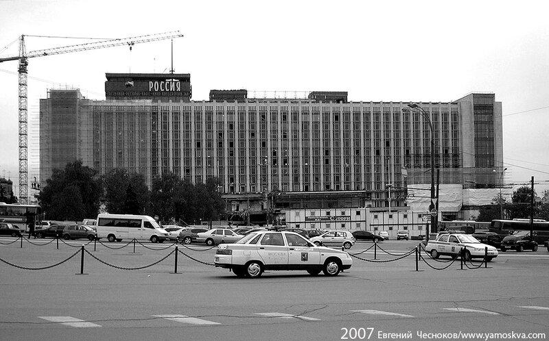 43. Гостиница Россия. 2006...JPG