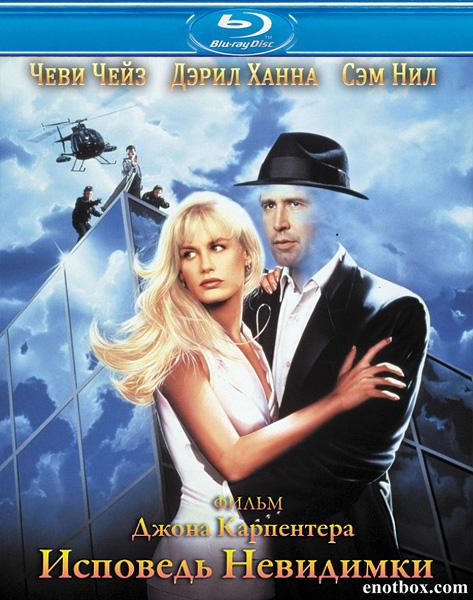 Исповедь невидимки / Воспоминания человека-невидимки / Memoirs of an Invisible Man (1992/BDRip/HDRip)