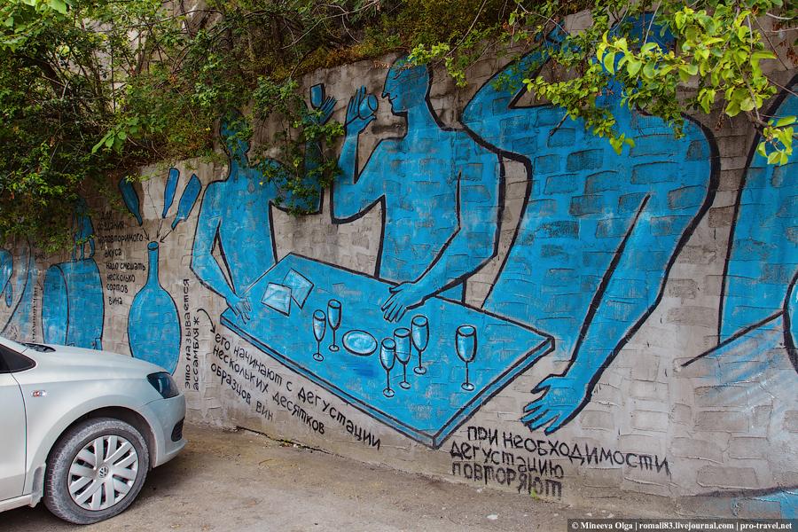 Граффити-экскурсия в Абрау-Дюрсо