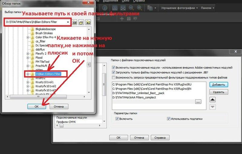 ��� ��������� �������  � Corel PaintShop Pro X5 6.jpg