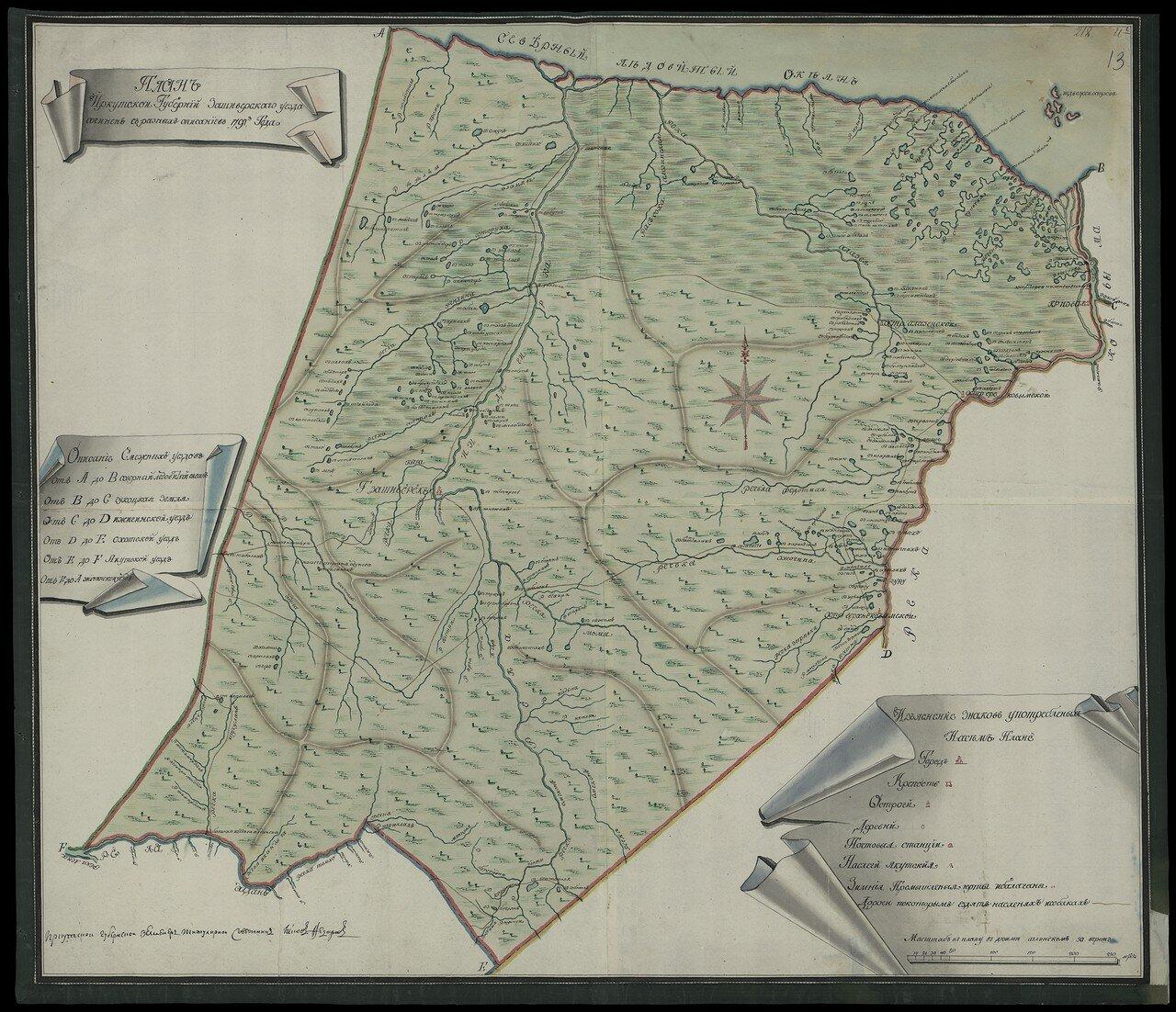 Зашиверский уезд 1797. 50 верст