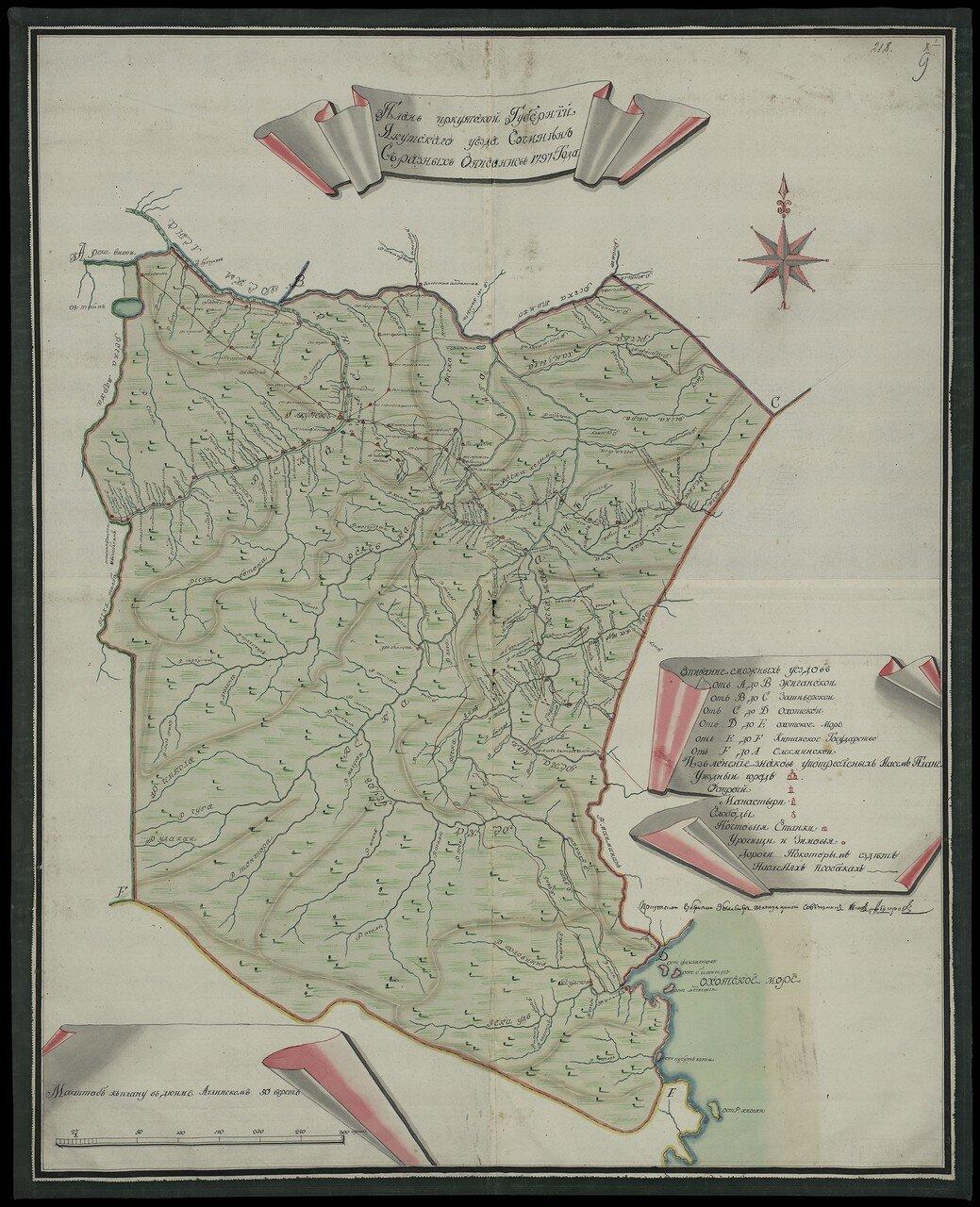 Якутский уезд 1797. 50 верст