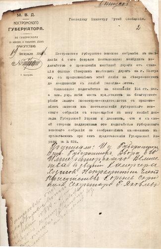 ГАКО, ф. 143, оп. 1, д. 4816, л. 2.