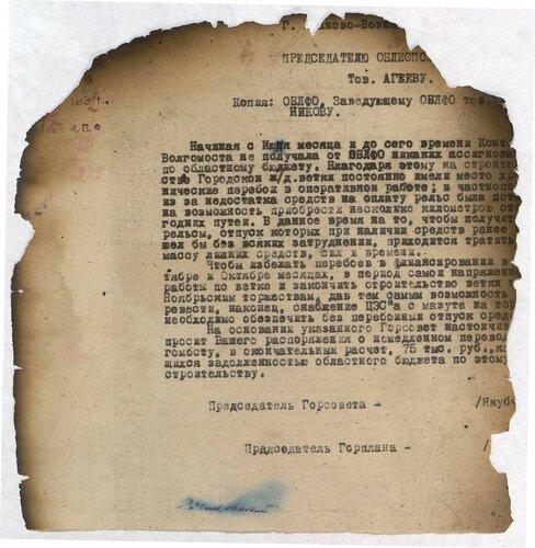ГАКО, ф. Р-7, оп. 1, д. 1434, л. 65.