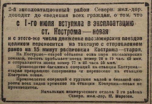 Северная правда. – 1932. – 8 июля.