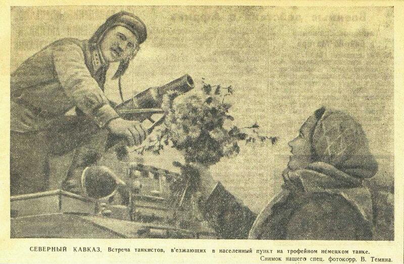 «Красная звезда», 5 декабря 1942 года, битва за Кавказ
