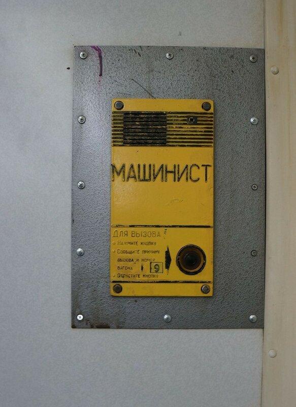 Аппаратура связи пассажир-машинист поздних ЭД2Т и ЭД4М