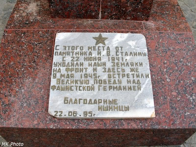 Подпись у подножия бюста Сталину