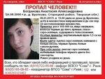 1. В Старицком районе снова пропала Анастасия Богданова.jpg