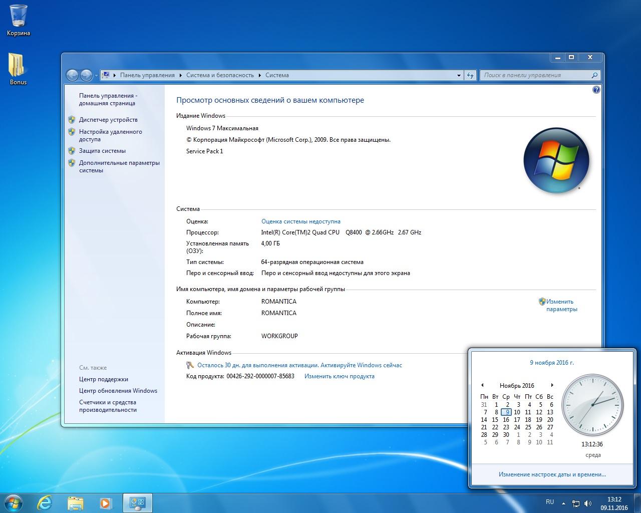 Windows 7 Sp2 скачать