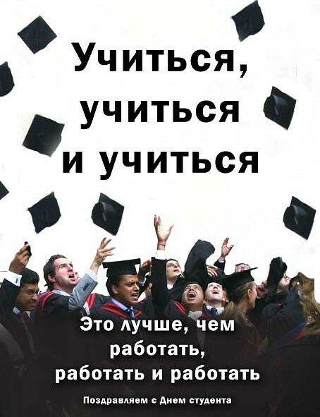 Пошлое поздравление с днем студентов