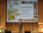 Собрание представителей трудовых коллективов и общественности Бердска