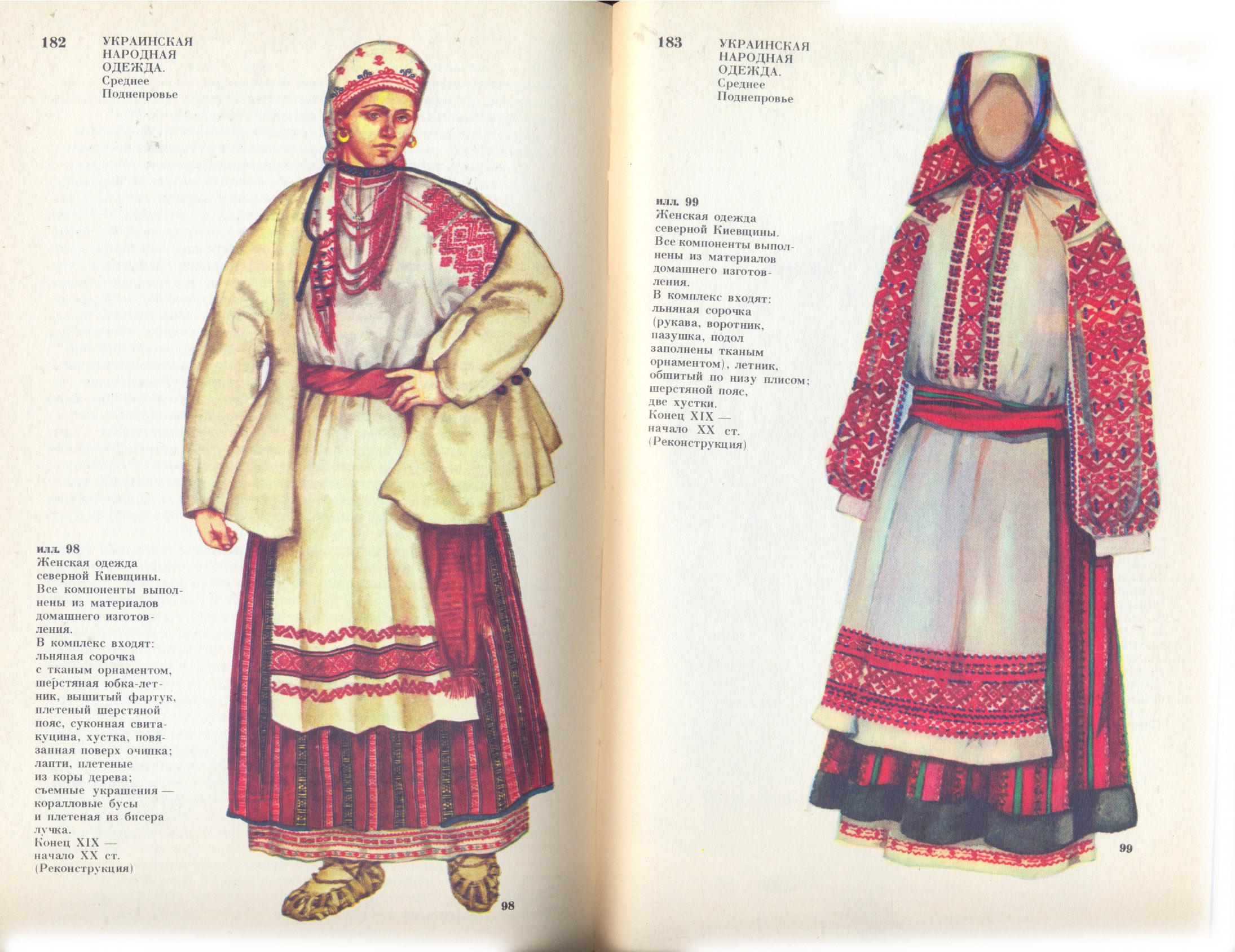 украина 182-183.jpg