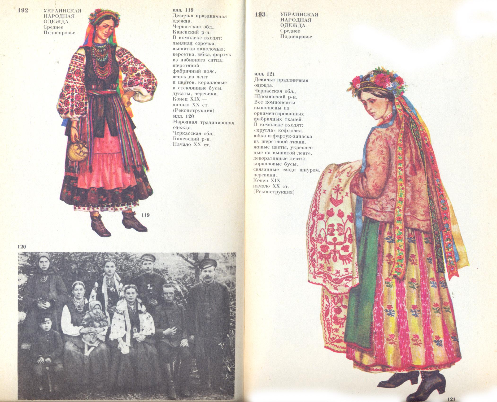 украина 192 -193.jpg