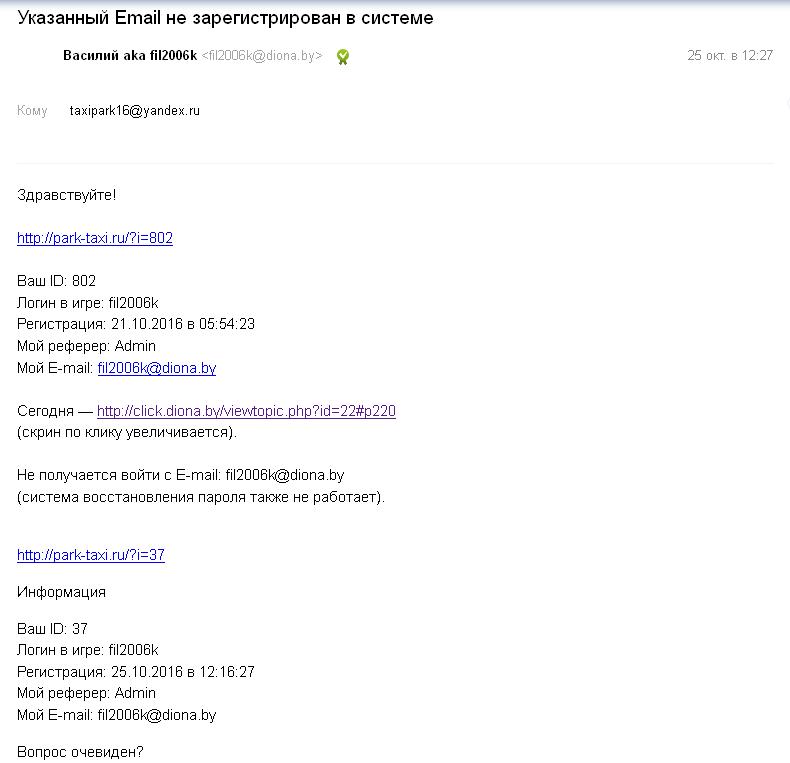 Указанный Email не зарегистрирован в системе