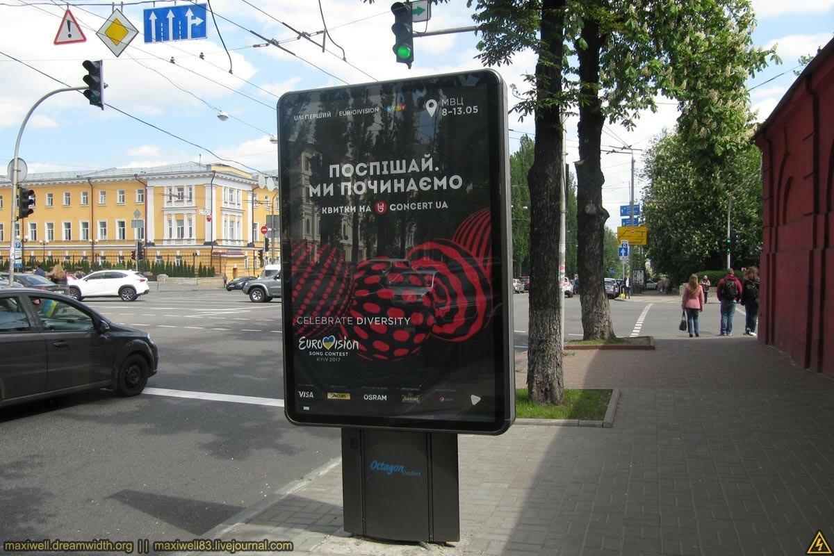 Київ зустрічає Євробачення-2017