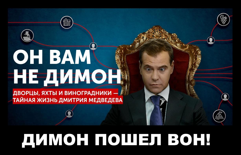 Димон_пошел_вон.