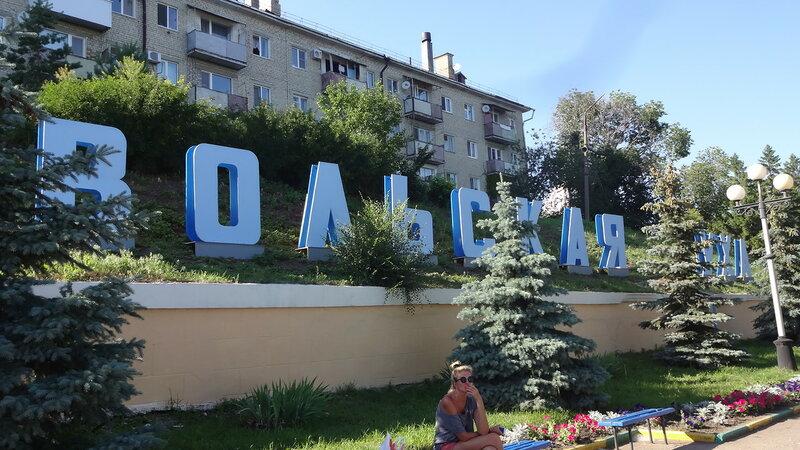 II Фестиваль ухи в Вольске (начало)