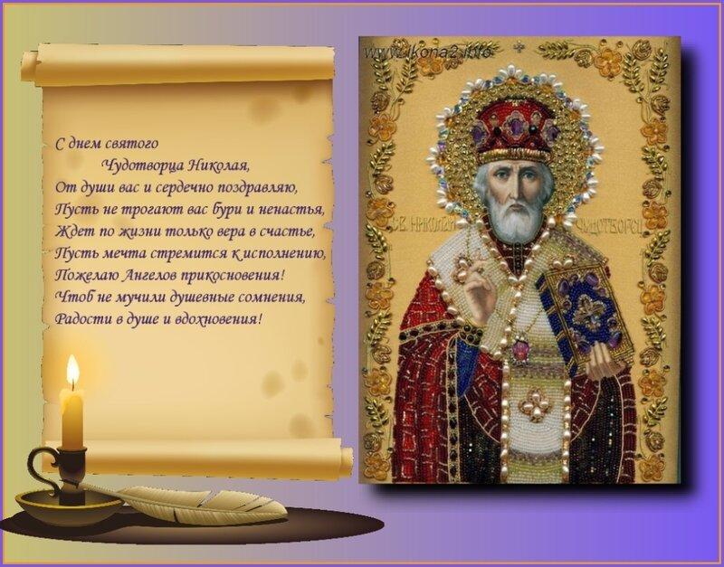 Николай чудотворец фото поздравления