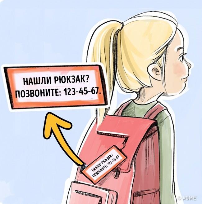 Непишите имя ифамилию ребенка наего вещах , невешайте именных брелоков надетский рюкзак, непод