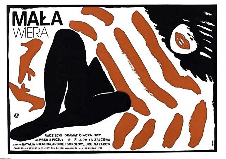 «Маленькая Вера», 1988 год. Режиссер — Василий Пичул.