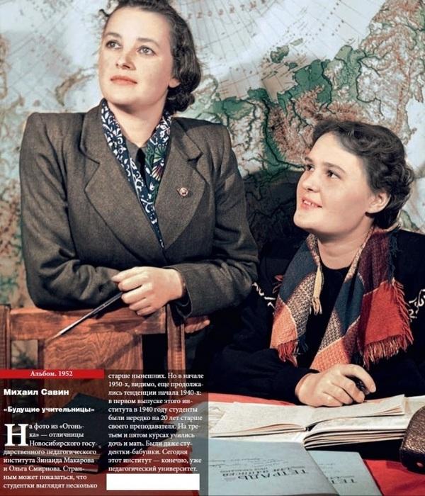 «Будущие учительницы», фото Михаила Савина, 1952 год.